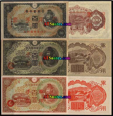 Anese Occupation Of China Banknotes Paper Money Catalog And Chinese Currency History