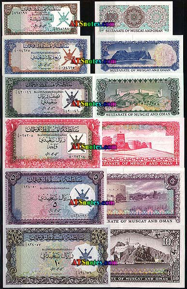 Oman banknotes - Oman paper money catalog and Omani currency