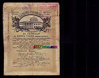 Russian North Note That For 99